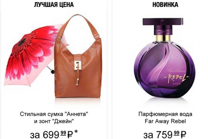http://static.avon.ru/REPSuite/static/top10-page/2018-13/index.html