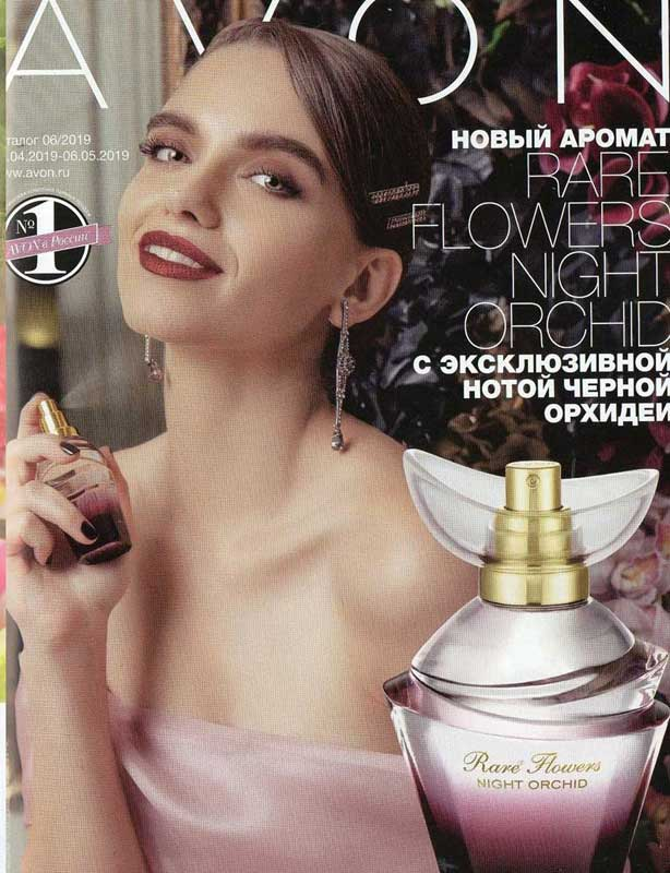 На фото демонстрация аромата Rare Flowers Night Orchid в каталоге 6 2019 Эйвон